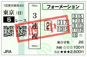 東京5R3連複