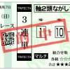 【高松宮記念 2016】血統予想見解エアロヴェロシティ回避、大混戦に・・・重賞的中報告