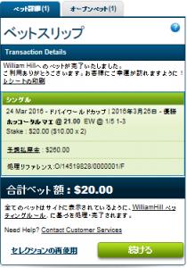 ネッテラーからウィリアムヒル入金7(購入完了)