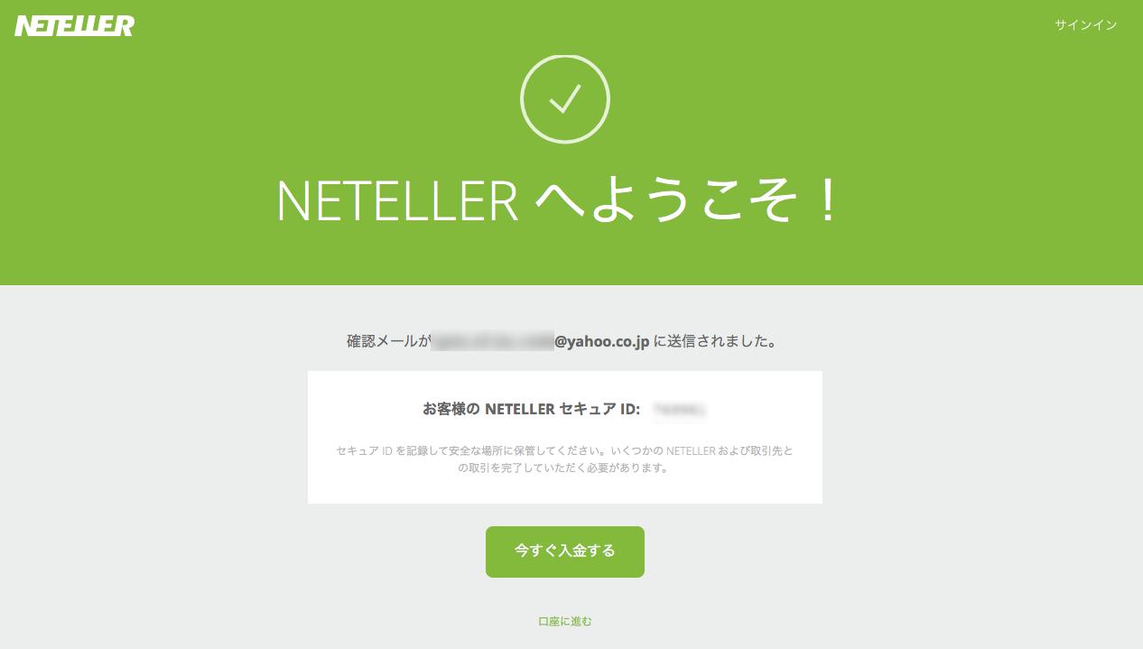 ネッテラー登録手順6