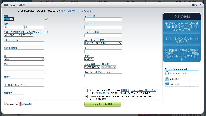 登録手順3