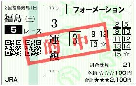 福島新馬戦5R0702_3幅