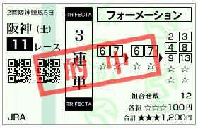 阪神牝馬S3連単