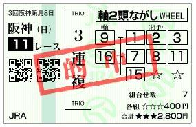 宝塚記念3複