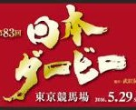 【東京優駿(日本ダービー) 2016】血統予想・ダービー馬はこの馬!!最終予想勝負は3連単!!