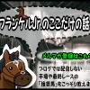 【東京優駿(日本ダービー)2015】PR号|3連単30点で的中!!回収率500%超え!!