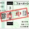 【小倉記念 2016】血統予想展望・夏の小倉はステイゴールドと・・・アイビスSD回顧、的中報告