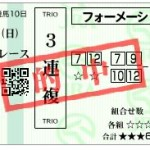 【小倉2歳ステークス 2016】血統予想・昨年のシュウジ級はいるのか?展望・・・新潟2歳S的中報告