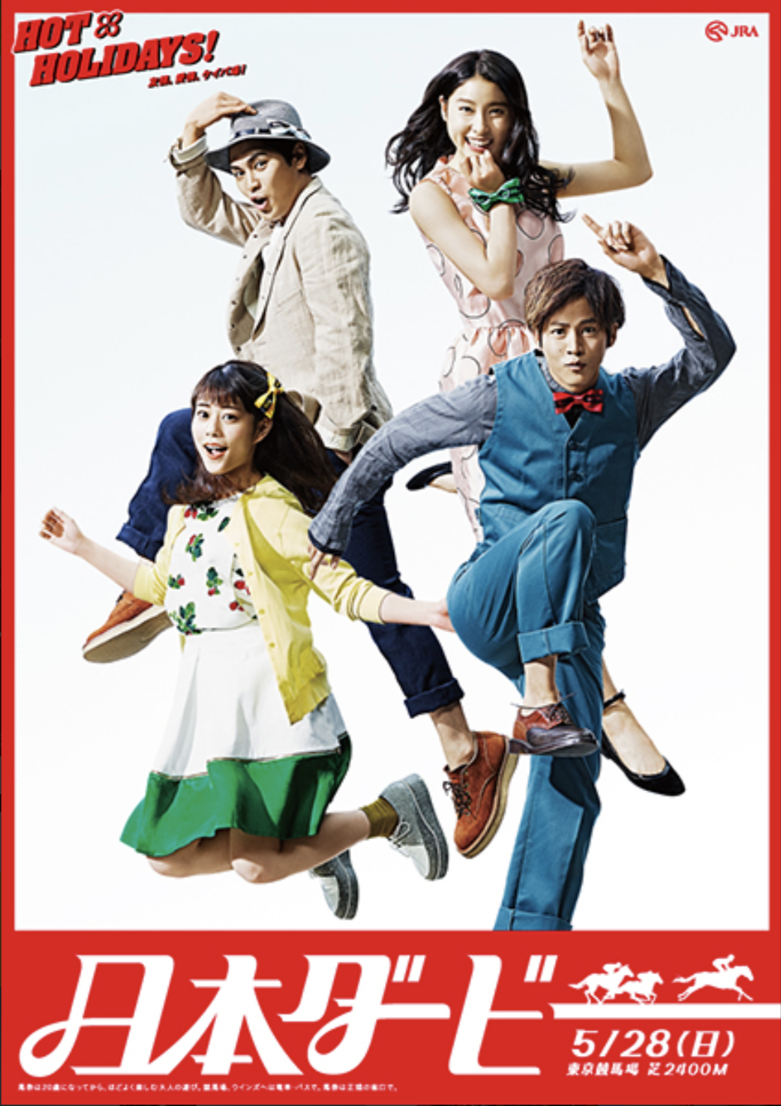日本ダービー2017ポスター