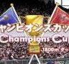 【チャンピオンズカップ 2017】枠順確定!!血統最終予想、大波乱も・・・買い目発表、レース回顧